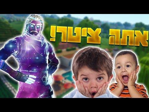 ילדים ישראלים מגיבים לסקין הנדיר החדש!!! - פורטנייט סקין גלקסי! (Fortnite Battle Royale)