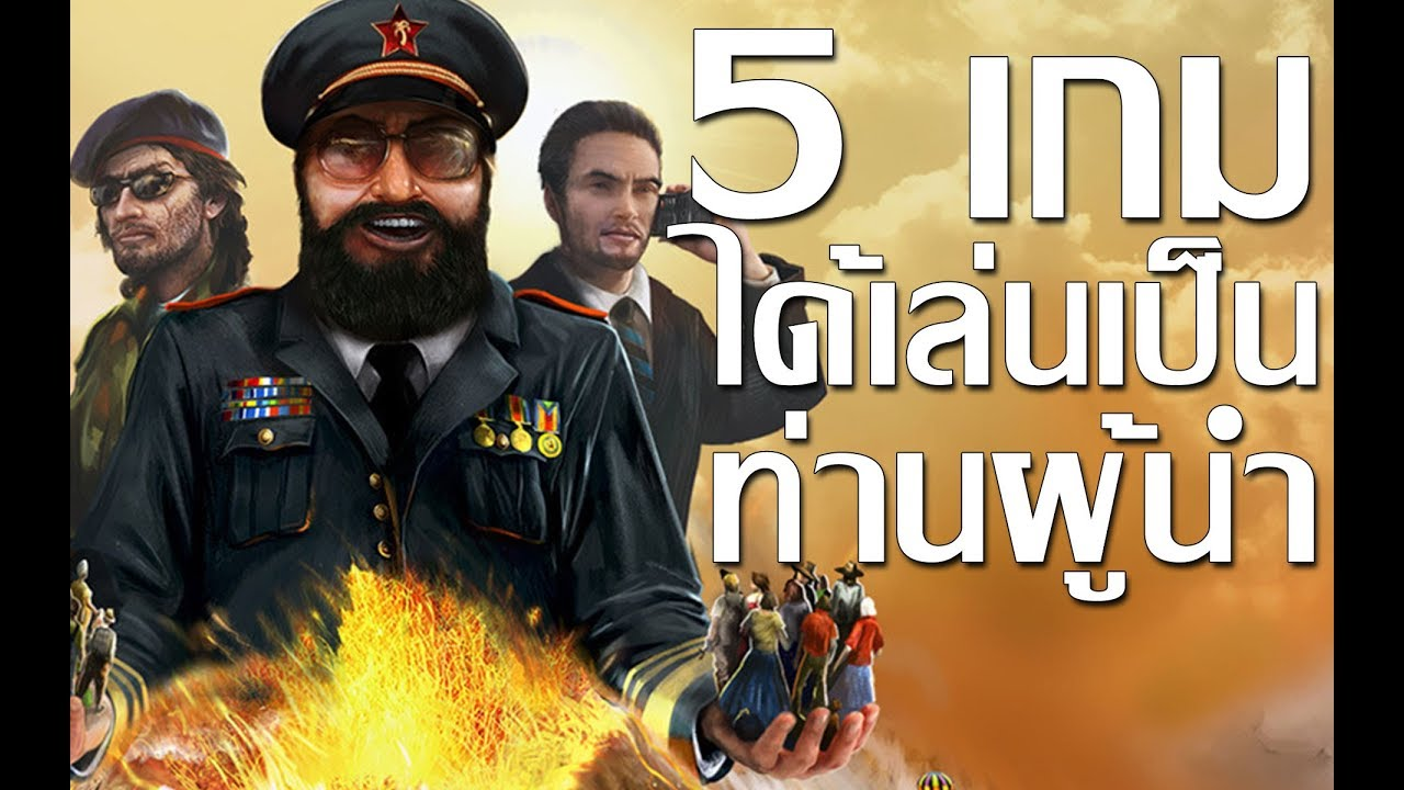 5 เกมที่จะทำให้เราได้รับบทเป็นท่านผู้นำ