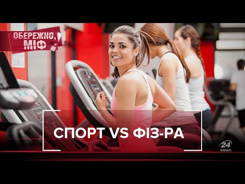 Спорт vs Фіз-ра: типові міфи про тренування, які можуть нашкодити здоров'ю, Обережно, міф