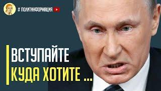 """Срочно! Путин """"разрешил"""" вступление Украины в НАТО"""