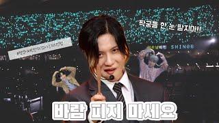 [SHINee 태민] 짝궁들 바람피지마세요