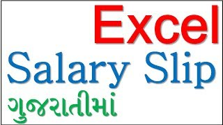 How to make salary sheet in MS excel 2007 in gujarati for GSSEB Computer Proficiency Test Question