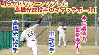 2019年2月 西武ライオンズ春野キャンプ 高橋光成投手と中塚投手の...