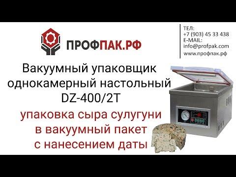 Упаковка сыра сулугуни вакуум упаковочной машиной DZ 400 с нанесением даты