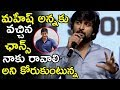 Hero Nani Speaks About Superstar Maheshbabu At Jersey Pre release Event | Movie Stories