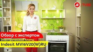 Видеообзор электрической плиты Indesit MVI6V20(W)RU с экспертом М.Видео - ДУБЛЬ