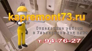 Ремонт квартири,санвузла,ванної кімнати під ключ в Ульяновську бр Архітекторів