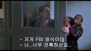 도둑이 경찰?인척하는데 FBI?로 오해받은 썰  [영화…