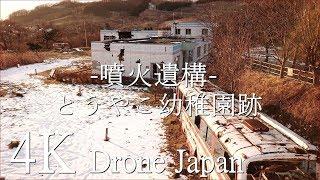 【Drone Japan】とうやこ幼稚園跡ドローン空撮, 北海道洞爺湖 -Touyako Kindergarten Remains, Hokkaido- DJI Mavic pro