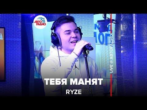 🅰️ RYZE - Тебя Манят (LIVE @ Авторадио)