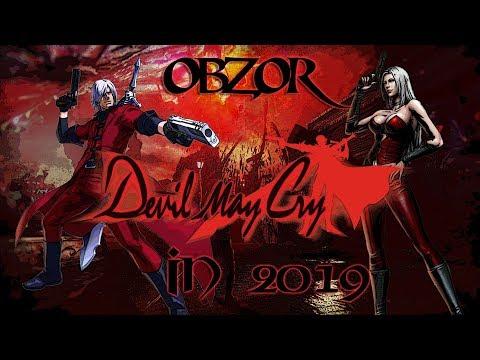 Обзор игры Devil May Cry в 2019 thumbnail