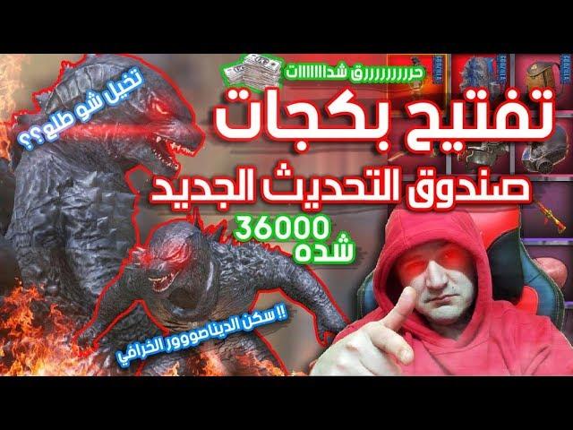 تفجير بكجات التحديث الجديد 36000 شدة الدينصور في ببجي!!! 😱😱😱