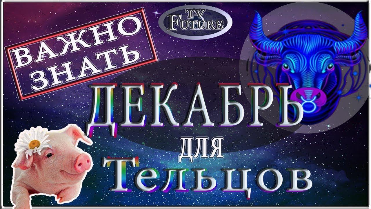 ТЕЛЕЦ Гороскоп на ДЕКАБРЬ 2019 года