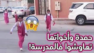 حمده واخواتها  في المدرسة تهاوشوا مع بنت | لايفوتكم !😱