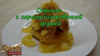 Сырники с карамелизированной грушей. Рецепт вкуснейших сырников с карамелизированной грушей.