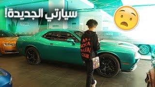 واخيرا سيارتي الجديدة !  ( فلوق رمضان رقم #٢)