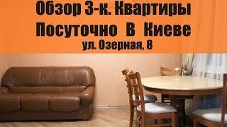 Обзор 3-к.  Квартиры Посуточно В Киеве | ул.  Озерная 8 | ОБОЛОНЬ |