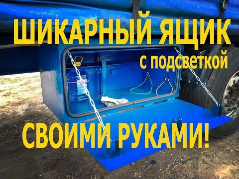 Ящик для инструментов на полуприцеп своими руками