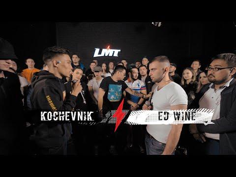 LMT: Kochevnik x Ed Wine [Season 1, Отбор]