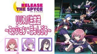 【10月放送TVアニメ/RELEASE THE SPYCE】リリスパ生放送 ~ミッション:ぽっしぶる!?~