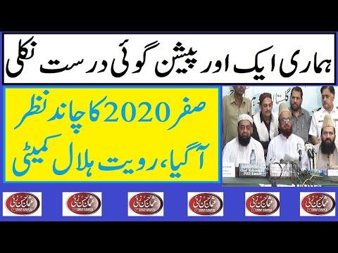 Safar 1442 Ka Chand Nazar Aa Gaya | Ruet Hilal Committee | India Me Safar Month 2020 | صفر 1442 ہجری