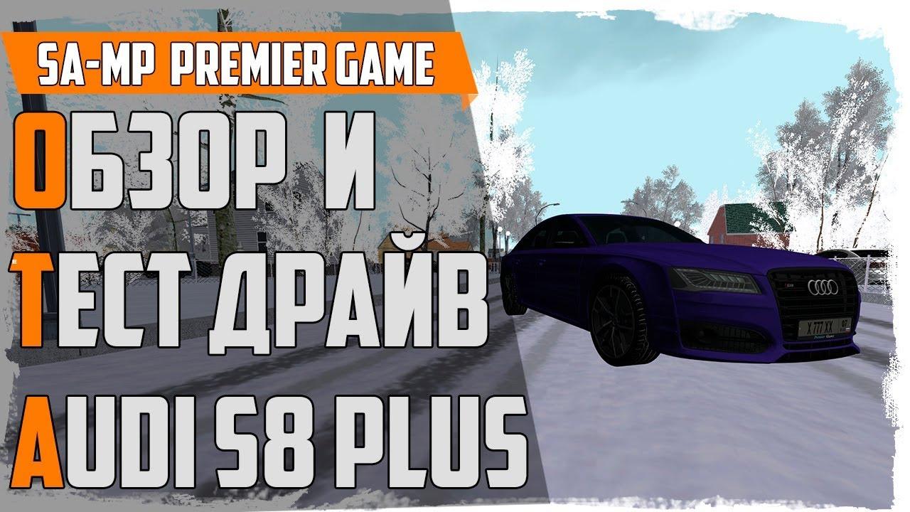 ОБЗОР И ТЕСТ ДРАЙВ AUDI S8 PLUS | SA-MP PREMIER GAME