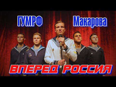 ГУМРФ Макарова «Вперёд Россия»   Official Video