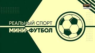 ТК Матч ТВ Программа Реальный спорт Мини футбол 12 06 2020