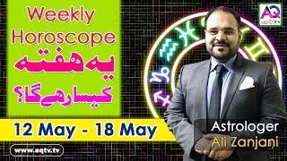 12 May - 18 May 2019 | Ye Hafta Kaisa Rahega | Weekly Horoscope | Astrologer Ali Zanjani | AQ TV