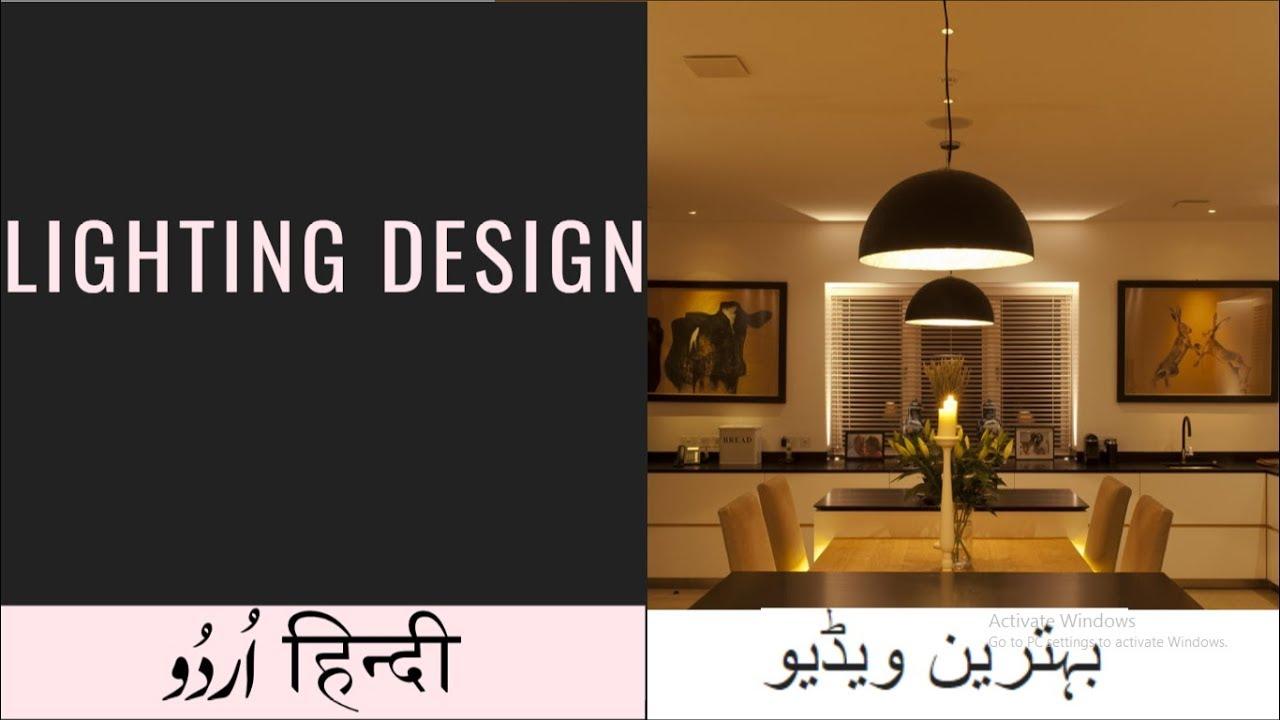 Charming Lighting Design Basics ( Hindi/Urdu) Amazing Pictures