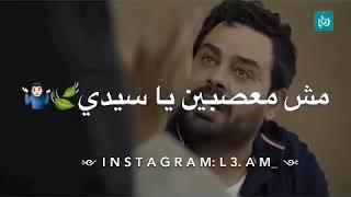 ليش معصب  عماد فرجين