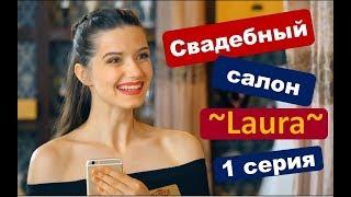 Свадебный сериал Laura 1 серия