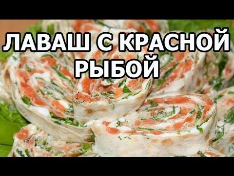 Рулет из лаваша с красной рыбой от Ивана!