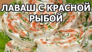 видео Рулет из лаваша с красной рыбой (пошаговый рецепт с фото)