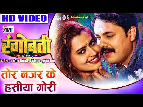 Rangobati | Anuj Sharma | Cg Song | Tor Najar Ke Hasiya Gori | Leslie Tripathy | Chhattisgarhi Film