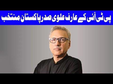 Breaking News: Dr Arif Alvi Elected as 13th President of Islamic Republic of Pakistan | Dunya News