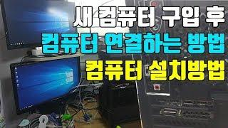 새컴퓨터 구입 후 컴퓨터 연결하는 방법 듀얼모니터 설치…