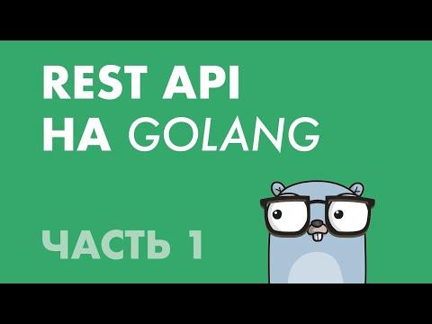 REST API на Golang (Часть 1): Веб-сервер