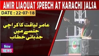 Amir Liaquat Speech with Imran Khan at Karachi Liqauat Bagh Jalsa 22nd July 2018/NEW NEWS