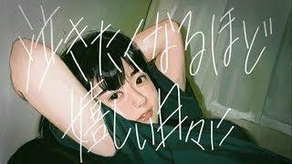 9/26(水)発売「泣きたくなるほど嬉しい日々に」の全曲トレーラー映像が...