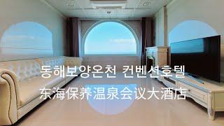 동해보양온천 컨벤션호텔