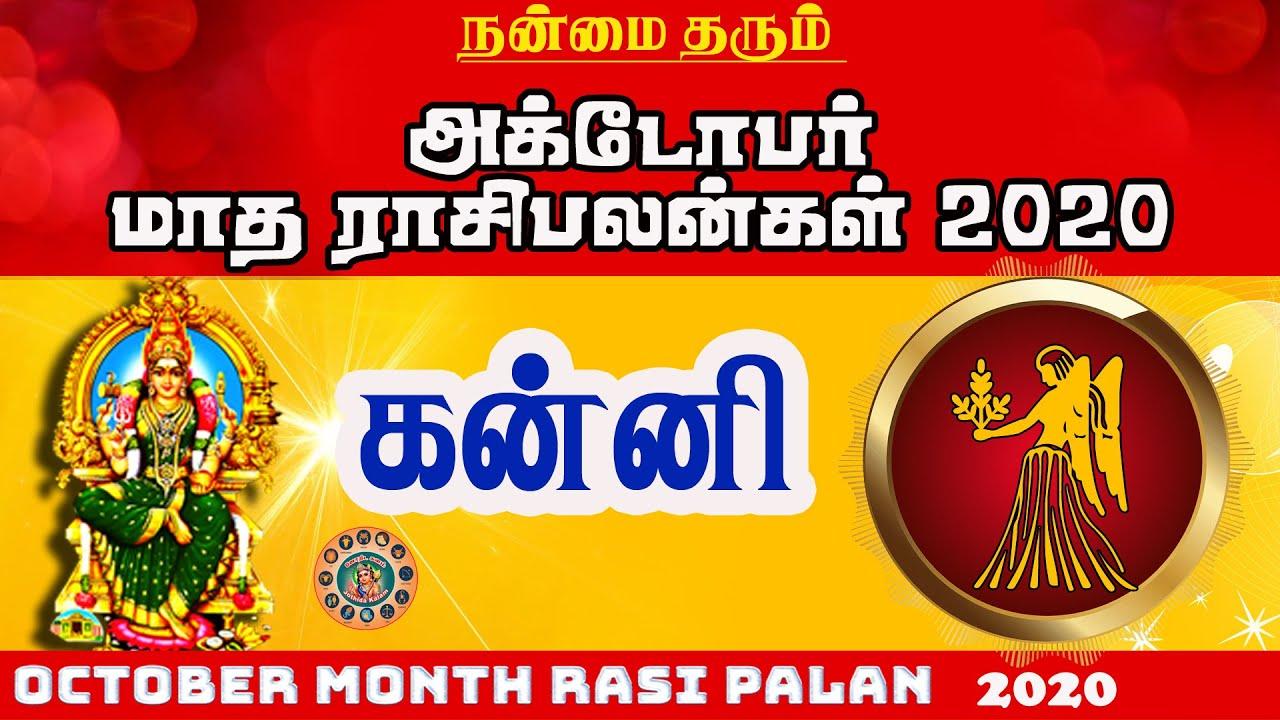 October month rasi palan 2020 Kanni(Virgo)  அக்டோபர் மாத கன்னி ராசி பலன்கள் 2020 @JOTHIDA KALAM