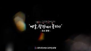 [2020광주민족예술제] 듀오꽃향 - 오늘도 난 설레인…