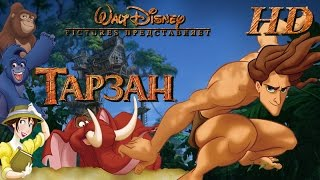 Тарзан (1999)-ДИСНЕЙ-Дублированный Трейлер HD