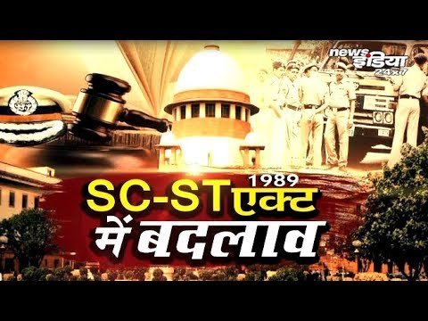 рд╕реБрдкреНрд░реАрдо рдХреЛрд░реНрдЯ рдиреЗ рдЬрд╛рд░реА рдХреА SC-ST рдПрдХреНрдЯ рдХреА рдирдИ рдЧрд╛рдЗрдбрд▓рд╛рдЗрдВрд╕ ...  | In case of SC / ST act | badi Khabar |