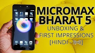 Micromax  Bharat 5: Unboxing | Hands on | Price Hindi हिन्दी