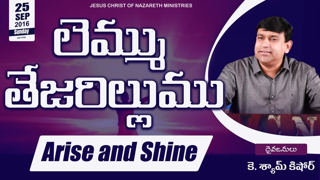 Arise And Shine #16087 A Sermon By K Shyam Kishore (25th September 2016)