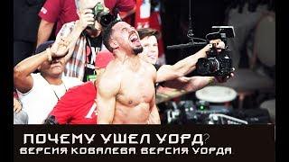 Новости бокса. Ковалев посодействовал завершению карьеры Уорда. Кудряшов Дортикос дата.