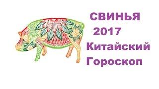Гороскоп Кабан -2017. Астротиполог, Нумеролог - Дмитрий Шимко