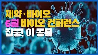 유한양행, 앱클론, 헬릭스미스 면역항암제관련주 6월달 주도주 가능할까? KNN, 한국프랜지, 서연 40대기수론 효과?